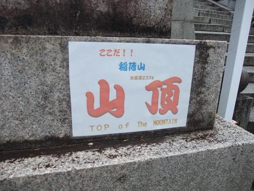 水曜・休日ライド 伏見稲荷大社 往復90km_d0174462_1433693.jpg