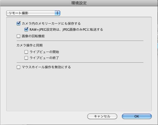 2012/02/17 OS10.6.8  或いは10.7でEOS Utilityがサクサク動く!_b0171364_2185827.jpg