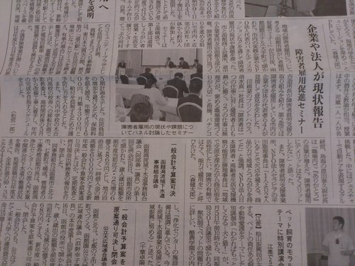 新聞に私が掲載_b0106766_22153124.jpg