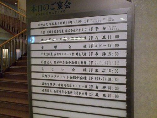 初開催、函館障害者雇用促進セミナー_b0106766_2362635.jpg