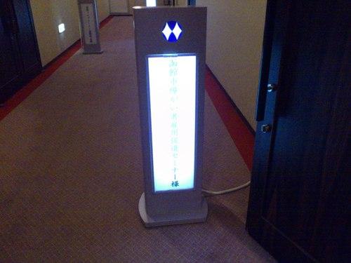 初開催、函館障害者雇用促進セミナー_b0106766_2362792.jpg