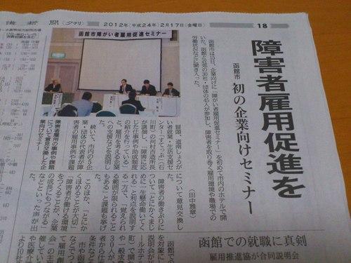 北海道新聞夕刊みなみ風に私が掲載_b0106766_2383826.jpg