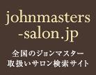 ジョンマスターサロン