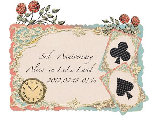 『Alice in LeLe Land』展 2012.02.18~03.16_f0223074_21113829.jpg