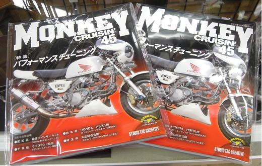 モンキークルージンの最新刊入荷!_b0163075_823499.jpg
