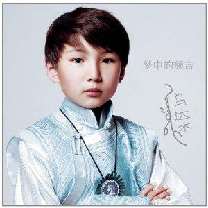Uudamモンゴルの歌王子: ニューイヤーパフォーマンス集_f0186787_22172693.jpg