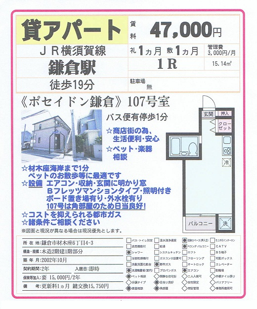 4.7万円 鎌倉市材木座6丁目 アパート ペット相談 _c0200594_17351533.jpg
