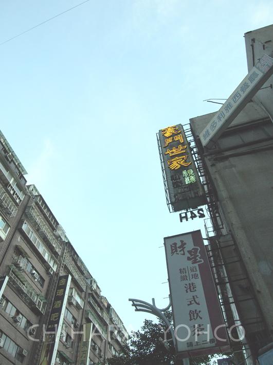 台湾Second day〜台鐵排骨便當〜_b0025511_128269.jpg