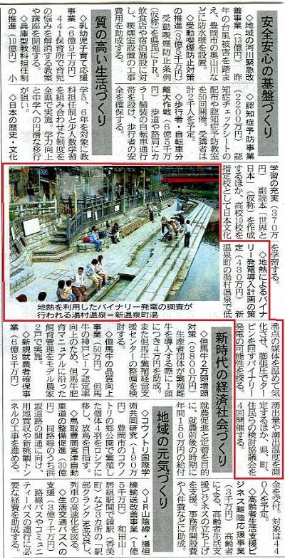 /// やった~!バイナリー発電のための湯村温泉調査費決定 ///_f0112434_1975558.jpg