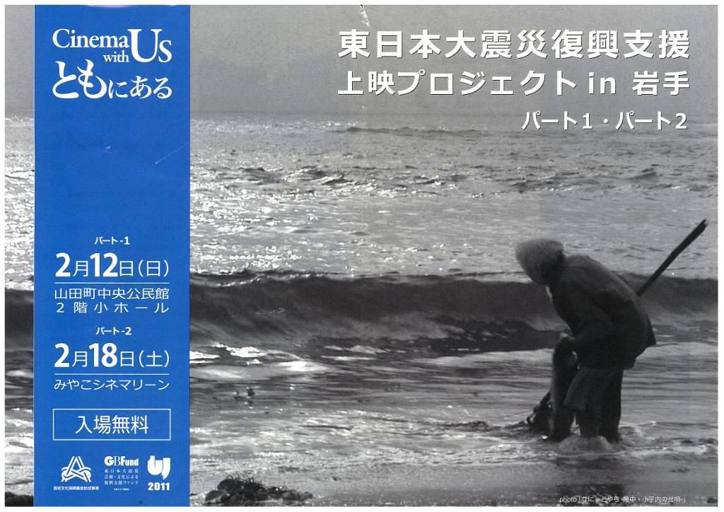 映画「よみがえりのレシピ」上映に向けて_b0206037_16584711.jpg
