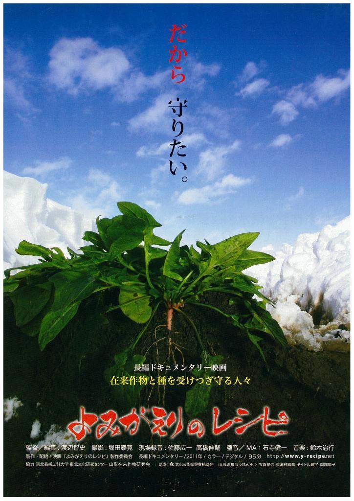 映画「よみがえりのレシピ」上映に向けて_b0206037_1751556.jpg