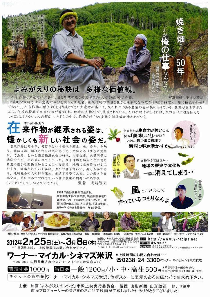 映画「よみがえりのレシピ」上映に向けて_b0206037_179818.jpg