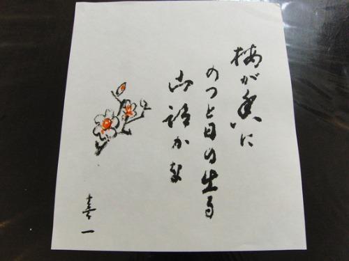 書道 ~ 松尾芭蕉の俳句 ~_e0222340_18305272.jpg