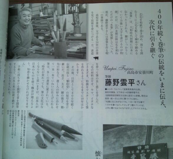 雑誌パンプキンに掲載されました( ^^) _旦~~_b0165454_17161646.jpg