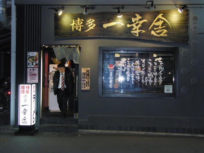 ウィンターミーティング@福岡市_c0065260_17345774.jpg