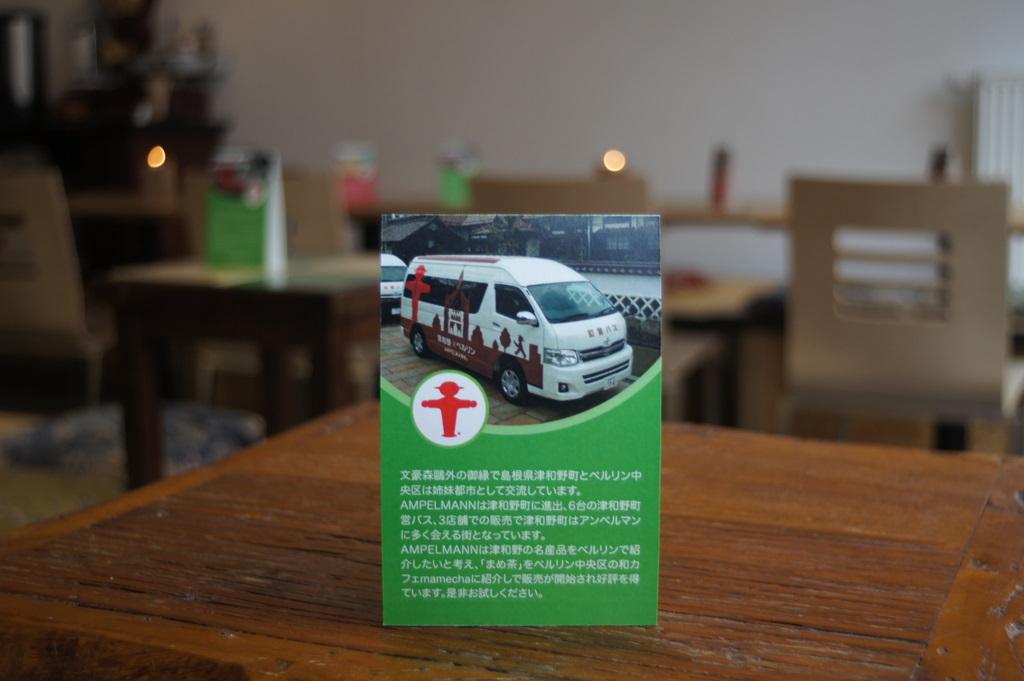ベルリンの和カフェmamechaで津和野の「まめ茶」_c0180686_20334457.jpg