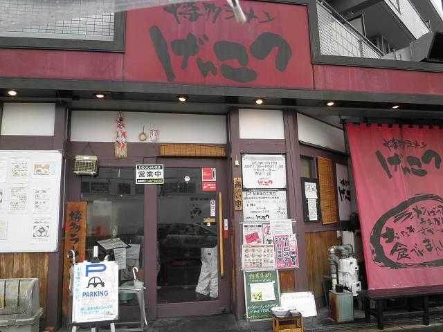 博多ラーメンげんこつ  川西店_c0118393_8564887.jpg