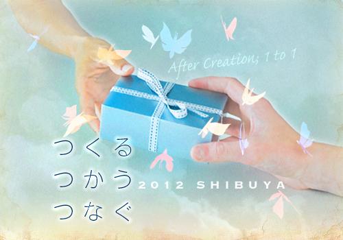*渋谷でのイベント告知です*_b0120498_3312173.jpg