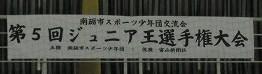 ☆第5回 ジュニア王選手権大会☆_d0027501_1413075.jpg
