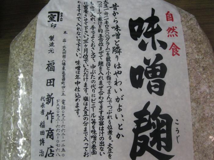 「麹屋」さんへ~~_a0125419_1932244.jpg