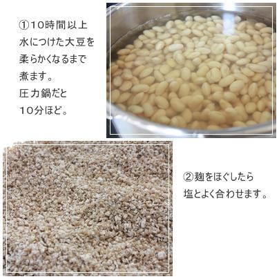 味噌作り_c0141025_17383448.jpg