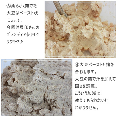 味噌作り_c0141025_17412252.jpg