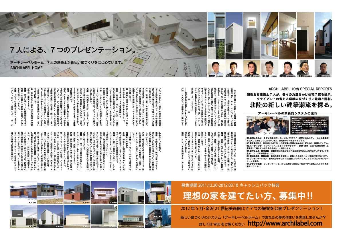 「家を建てたい方」募集中!_a0232128_133651.jpg