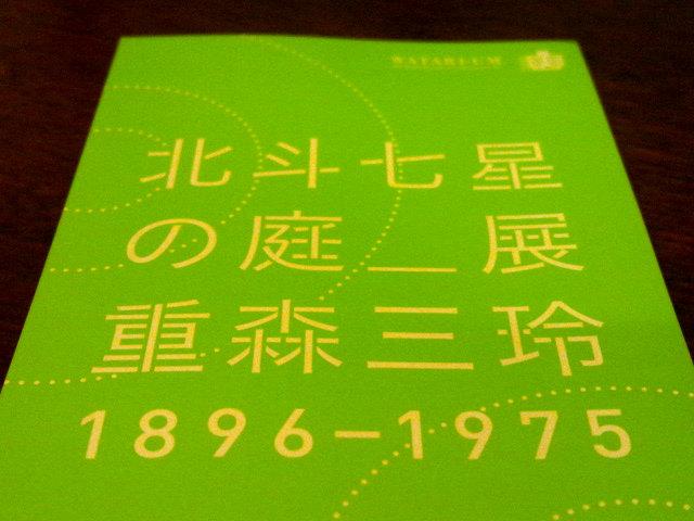 b0046939_18401330.jpg