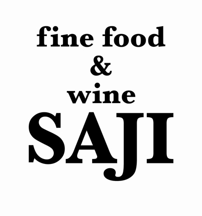 fine food & wine   SAJI_a0212145_10242437.jpg