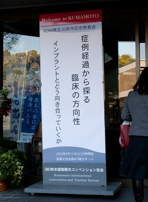 2012.02.11 KDM30周年記念発表会_b0112648_20513788.jpg