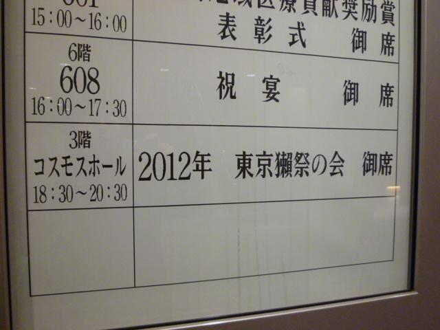 東京獺祭の会 2012_c0100865_7362739.jpg