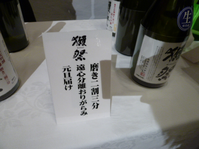 東京獺祭の会 2012_c0100865_7551093.jpg