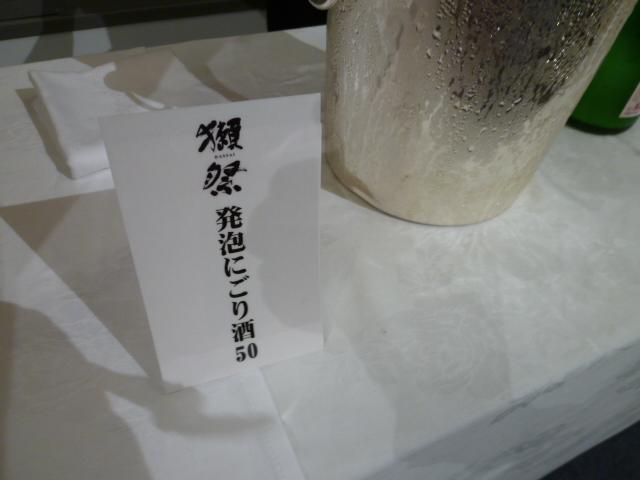 東京獺祭の会 2012_c0100865_7591564.jpg