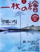 一枚の繪 3月号 齋藤研さん_f0143469_16203073.jpg