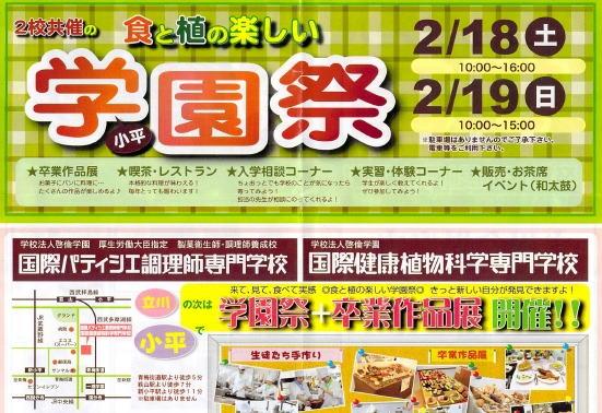 食と植の楽しい学園祭_f0059673_215858100.jpg