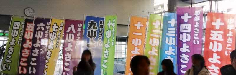 第8回小平よさこいスクールダンスフェスティバル in 2012_f0059673_9324632.jpg