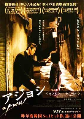 DVD鑑賞分まとめ書き『ソウルキッチン』『アジョシ』他_c0004181_18565520.jpg