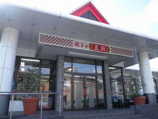 餃子の王将     多田店_c0118393_17243268.jpg