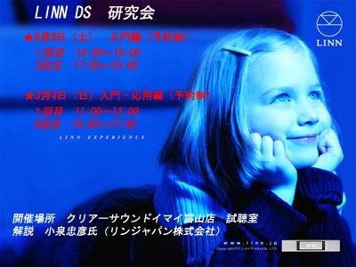 2日間の参加もOK☆LINN DS研究会!_c0113001_16304884.jpg