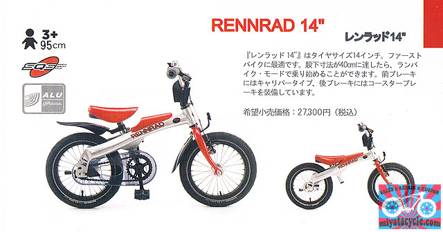 『RENNRAD』_e0126901_161667.jpg
