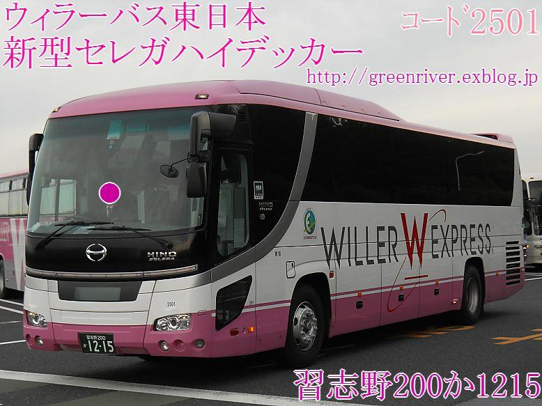 ウィラーバス東日本 1215_e0004218_2114575.jpg