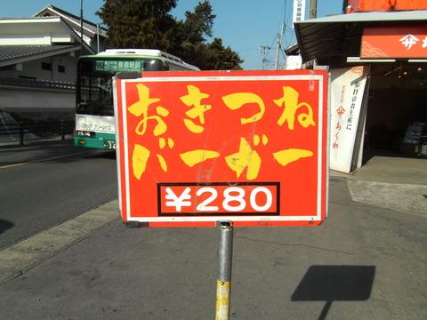 豊橋・豊川_d0207324_12163097.jpg