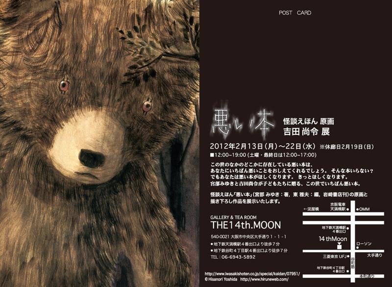 大阪展覧会巡り 2012.2/18_a0093332_11123960.jpg
