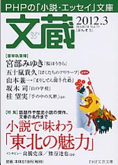 お仕事 「文蔵」2012年3月号 挿絵_b0136144_157334.jpg