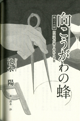 お仕事 「文蔵」2012年3月号 挿絵_b0136144_158022.jpg