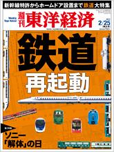週刊東洋経済2012年2月25日号(2012年2月20日発売)_f0138645_1322557.jpg