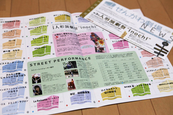 KINO at 仙川人形演劇祭♪ <2012年3月の予定>_d0179447_053721.jpg