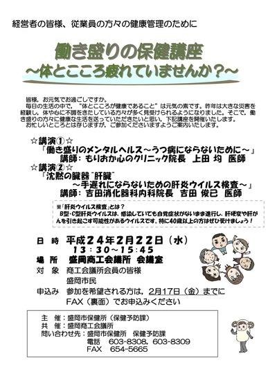 働き盛りの保健講座(2012年2月22日)_a0103650_22514999.jpg