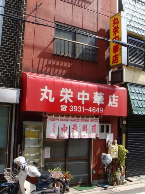 丸栄中華店_a0177651_2313242.jpg