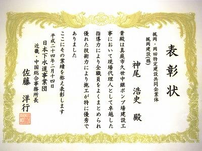平成23年度 優秀現場代理人表彰を頂きました_f0151251_19335229.jpg